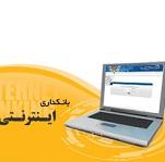 اینترنت بانک تجارت