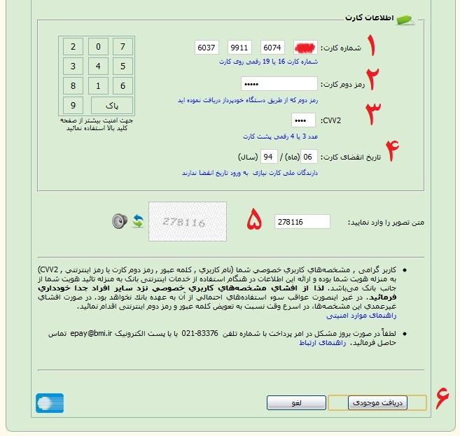 آموزش اعلام موجودی اینترنتی بانک ملی