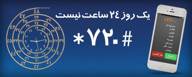 720-Moarefi-way2pay-92-11-12