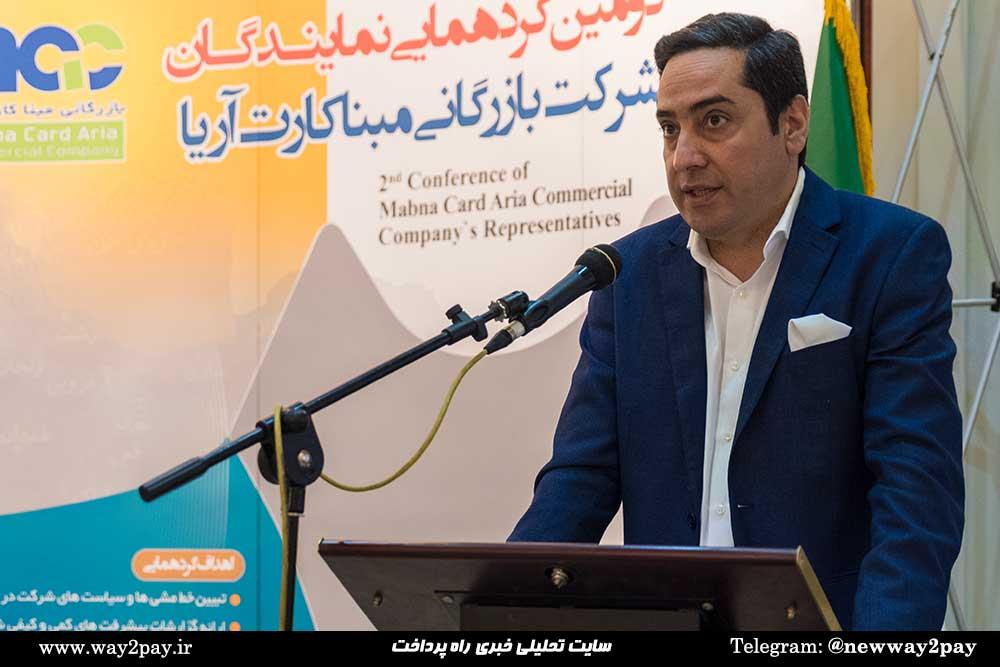 مهرداد حیدرپور مدیرعامل شرکت بازرگانی مبناکارت آریا