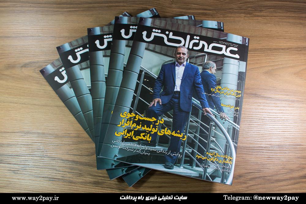 ماهنامه عصر تراکنش اولین نشریه چاپی فینتکِ ایران منتشر شد
