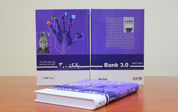 Bank-3.0-Shafagh-Book-93-06-15-Cover