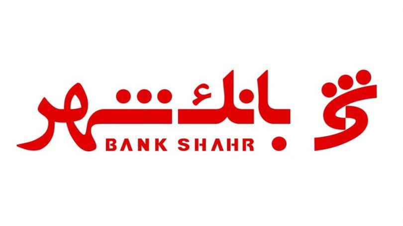 آمادگی بانک شهر برای ارائه سرویس NFC در نمایشگاههای کتاب استانی