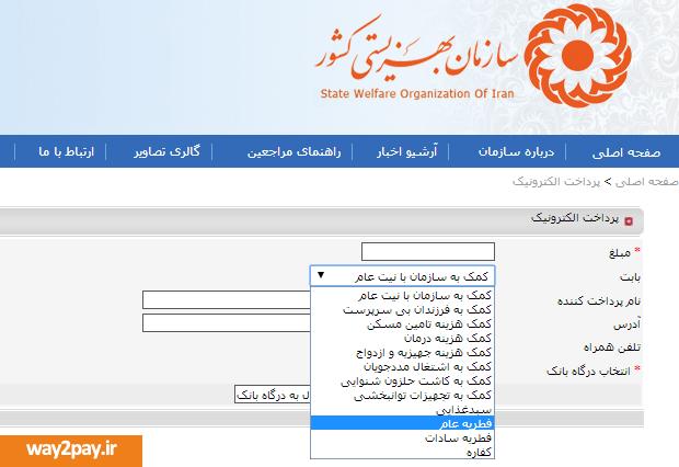 پرداخت اینترنتی فطریه از سایت سازمان بهزیستی