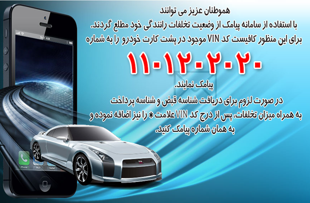 Car-khalafi-way2pay-93-01-30