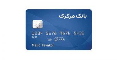 credit-card-1000-way2pay-95-09-13