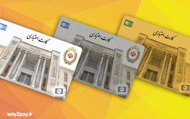کارت های اعتباری برنزی نقره ای و طلایی در راه است شرایط دریافت کارت اعتباری در بانک ملی