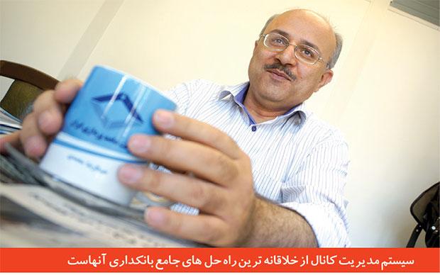 Dadehpardazi-iran2-Index-way2pay-93-04-07