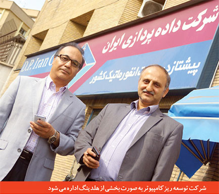 Dadehpardazi-iran7-Index-way2pay-93-04-07