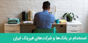 FinTech-Bank-IRan.jpg