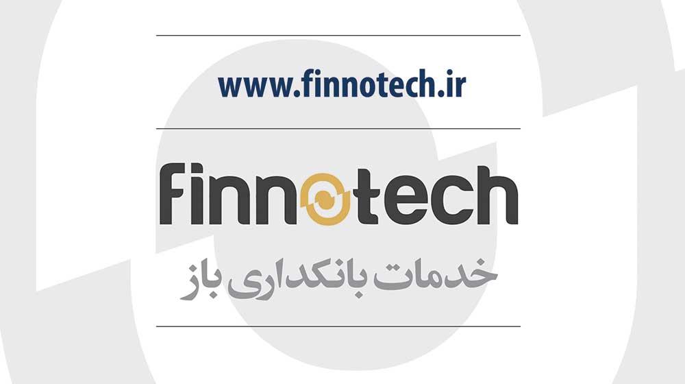 بستر بانکداری باز فینوتک چگونه یکی از بزرگترین مشکلات نرمافزارهای مالی و اداری را رفع کرد