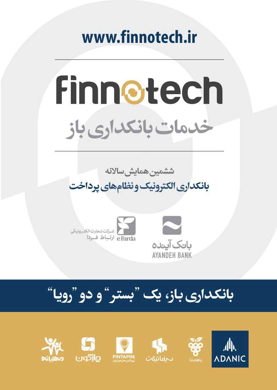 finotech-way2pay-95-10-12