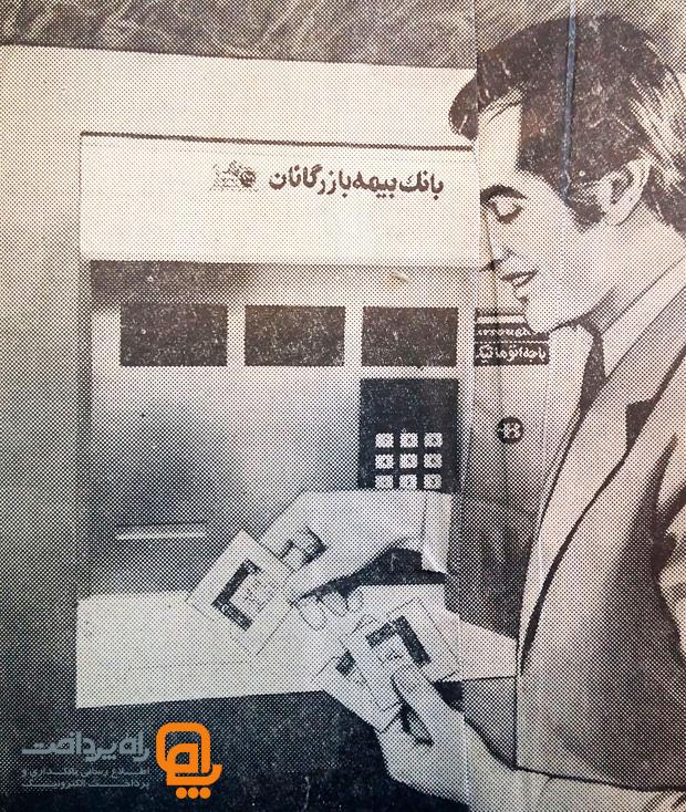 باجه اتوماتیک بانک بیمه بازرگانان، نخستین دستگاه کامپیوتری است که در خاور میانه آغاز بکار میکند