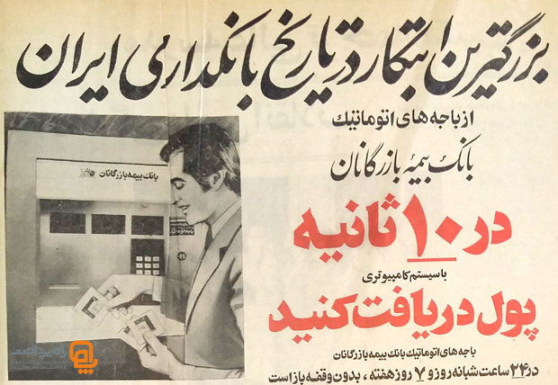 First-ATM-Iran-index-2-way2pay-93-03-05