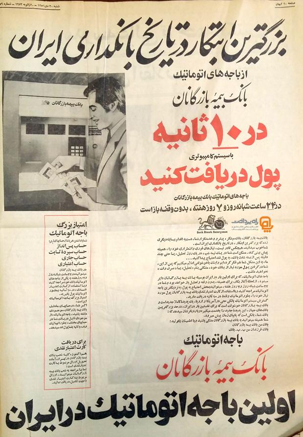 تبلیغ اولین باجه الکترونیک در ایران - شنبه 20 دی 1351، روزنامه کیهان شماره 8859 - صفحه 20