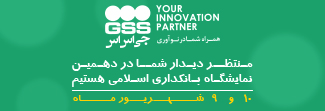 GSS-Way2Pay-banner-94