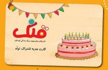 Ghollak-Media-Banner-way2pay-93-09-01