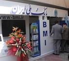 بانک ملی ایران در نمایشگاه بانکداری اسلامی