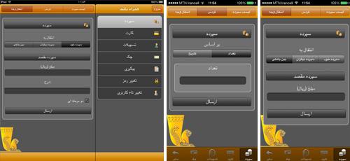 Iphone-pasargad-92-11-09