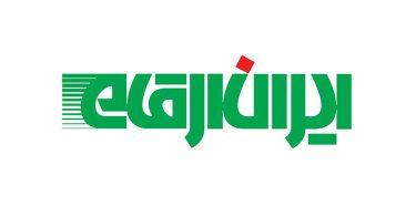 iran-argham-1000-way2pay-95-08-10