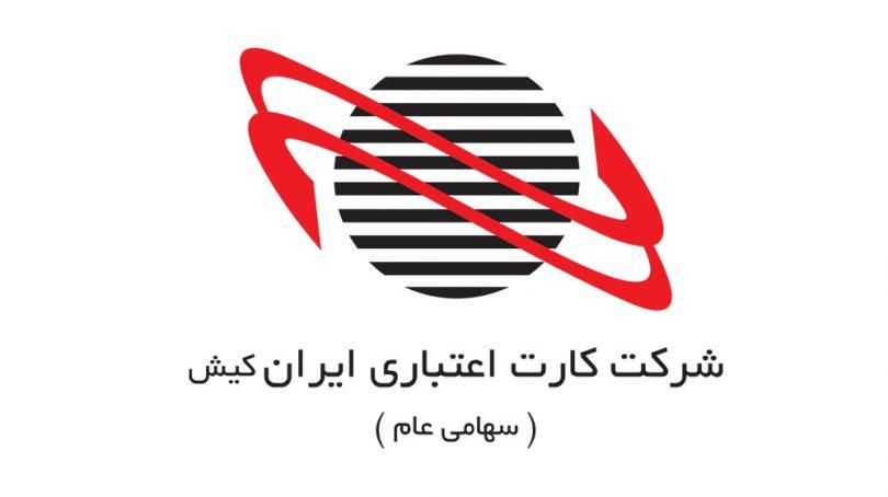ارائه سرویس یکپارچه تسهیم وجوه درگاه پرداخت اینترنتی ایران کیش