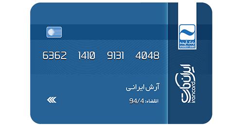 Irancard-blue-Ayan-way2pay-index-94-05-25