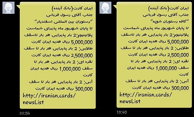 Irancard-refers-way2pay-94-05-25