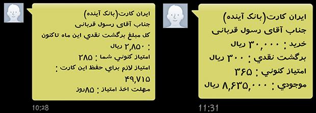 Irancard-refersa-way2pay-94-05-25