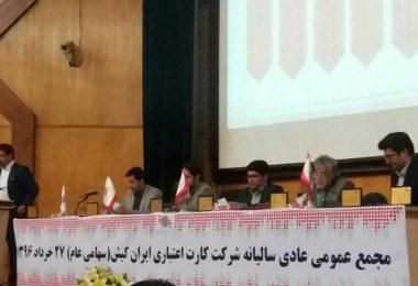 مجمع عمومی ایران کیش