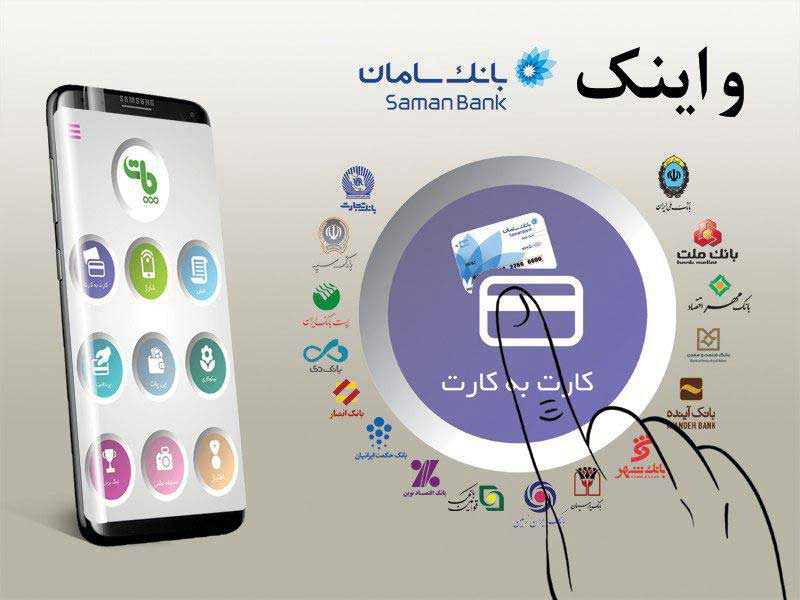 سامان هفدهمین بانکی که به پات اضافه شد