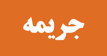 Jarime-khata-Small-way2pay-95-03-05