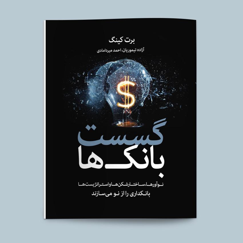 کتاب گسست بانکها