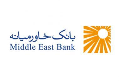 شرایط استخدام در بانک خاورمیانه: