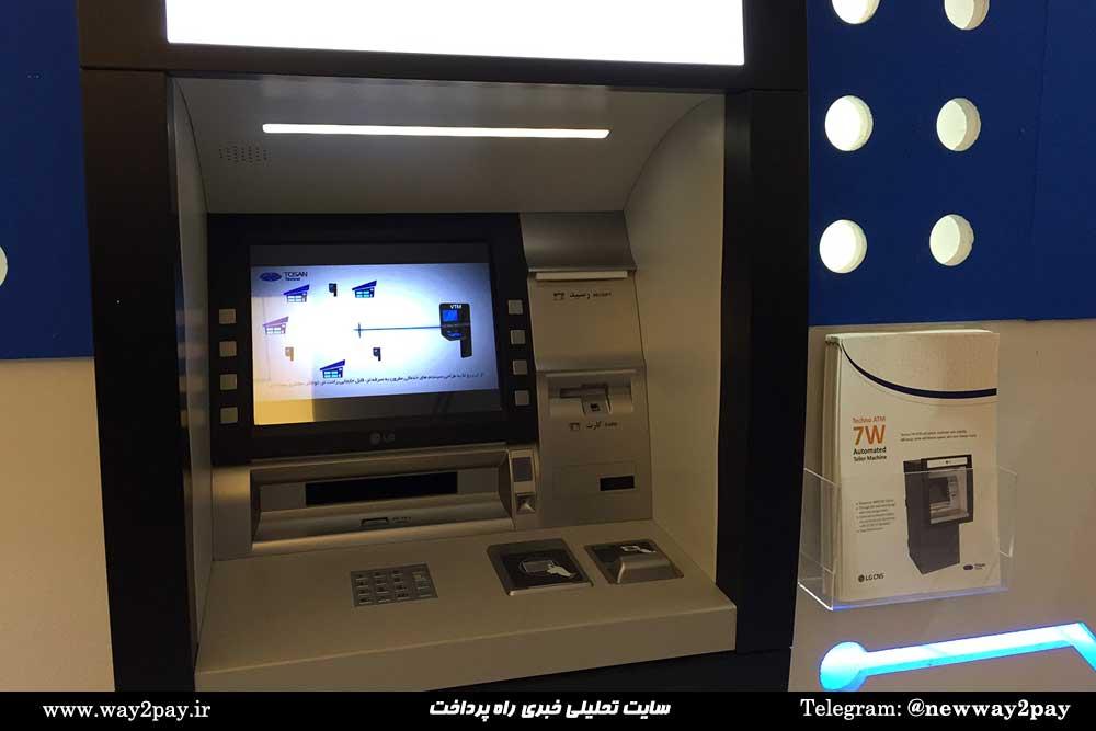 LG-ATM-1000-way2pay-95-10-26b
