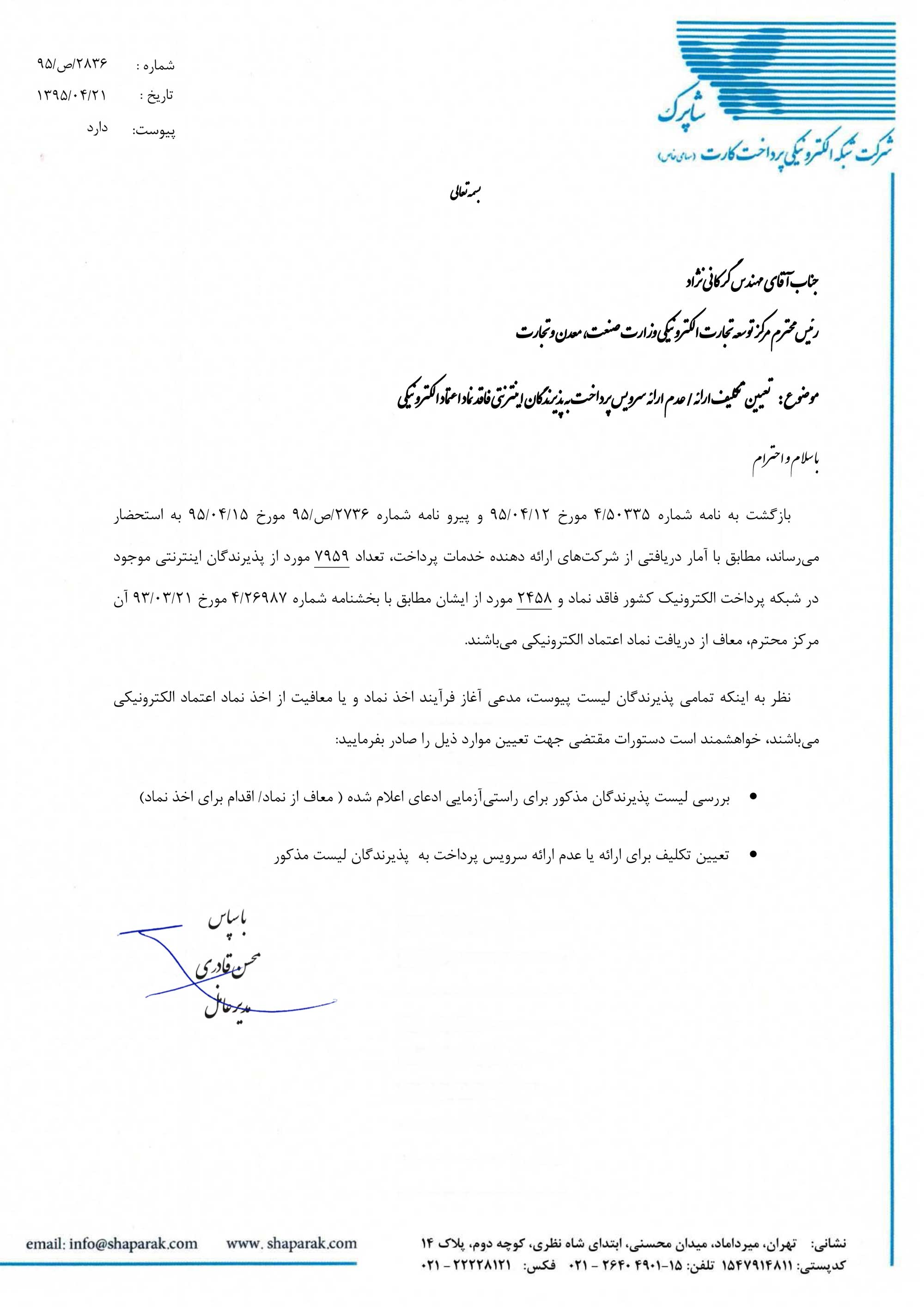 Letter-2000-Way2pay-95-06-14