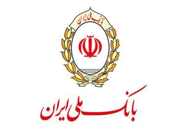 خودپرداز و پایانه فروش بانک ملی ایران