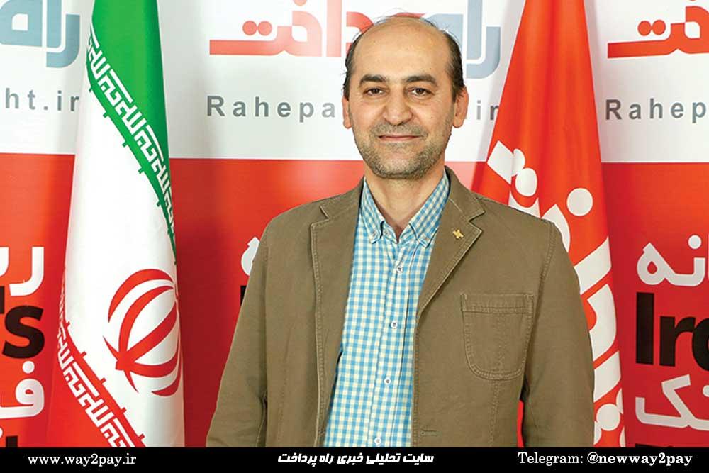 مصطفی نقیپورفر عضو هیاتمدیره فناپ پرداخت