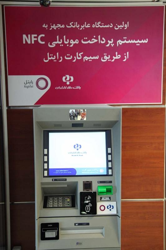 اولین خودپرداز مجهز به NFC در ایران توسط بانک رفاه با همکاری رایتل رونمایی شد