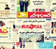 Newspapers-karmozd-Medium-way2pay-banner-93-09-04