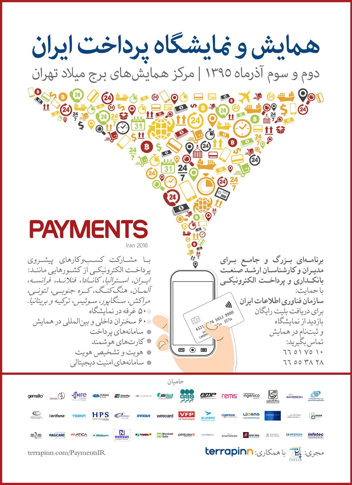 رویداد «پرداخت ایران» دوم و سوم آذر ماه برگزار میگردد