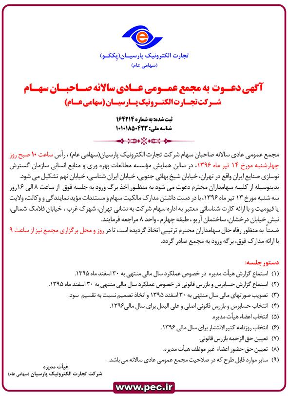 آگهی دعوت به مجمع عمومی عادی سالانه صاحبان سهام شرکت تجارت الکترونیک پارسیان