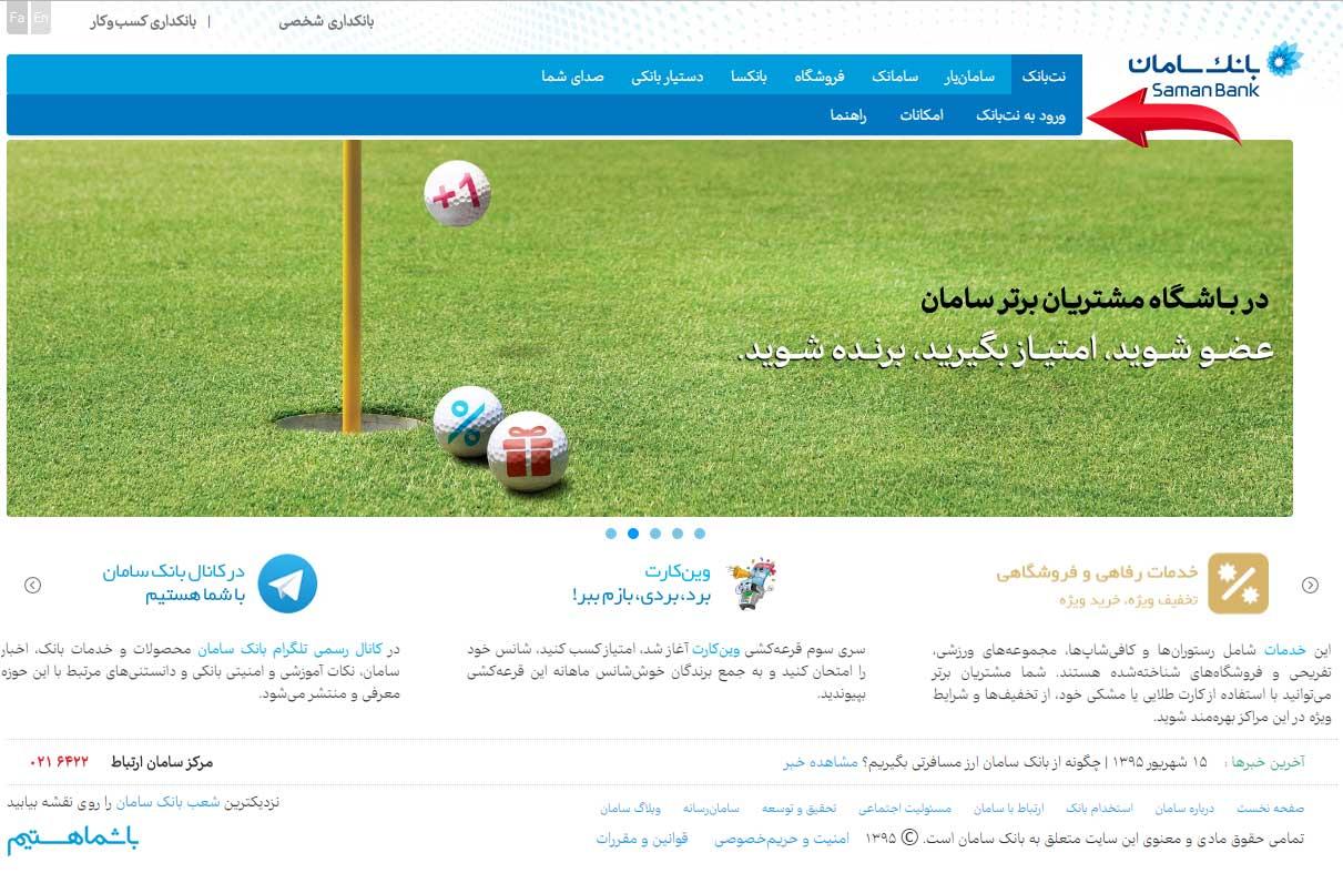 اعلام موجودی اینترنتی بانک سامان