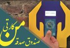 sadaghe-mancard-1000-way2pay-95-07-24