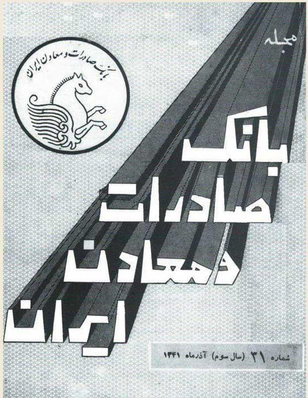 جلد مجله بانک صادرات ایران