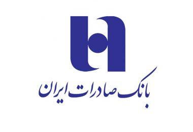 راهاندازی سیستم اینترنتی دریافت فطریه بانک صادرات