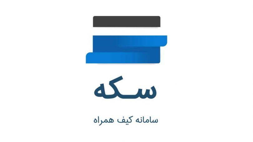 اپلیکیشن سکه بانک ملت به ۲۰ بانک متصل شد