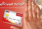 «خرده به جیب نگیر» کمپین جدید بانک شهر برای معرفی کارت چندمنظوره شهر