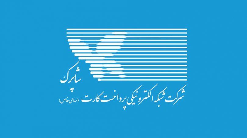 گزارش اقتصادی دیماه ۹۶ شاپرک منتشر شد