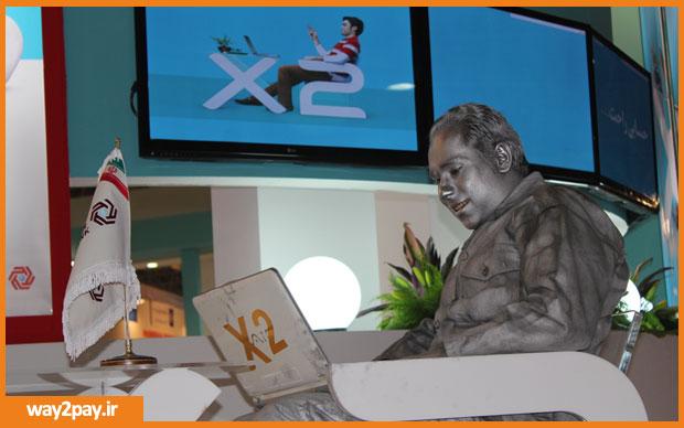 این هم نسخه زنده X2 بانک گردشگری!