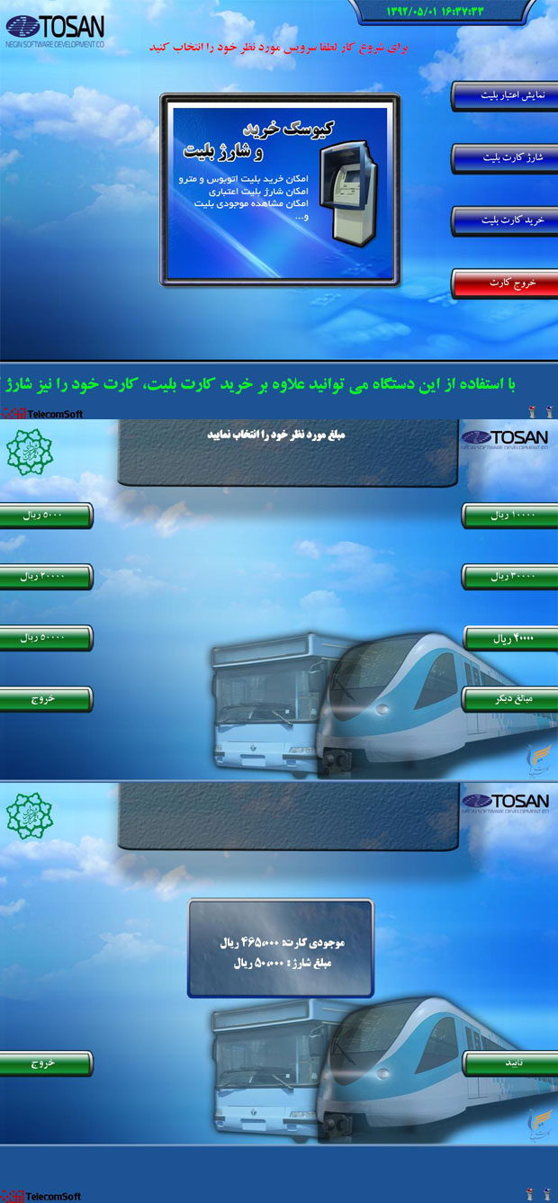 charge-ticket-kiosk-telecomsoft-way2pay-92-05-27